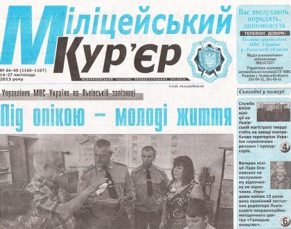 Písali o nás - Policajný kurier Ukrajiny