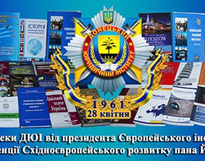 Dar od EIDV pre Donecký právny inštitút Ministerstva vnútra Ukrajiny