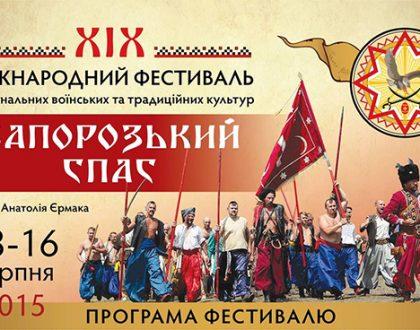 Medzinárodný festival národných vojenských kultúrnych tradícii