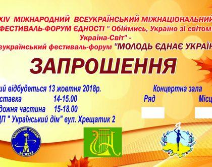 Medzinárodný festival jednoty, Ukrajina