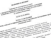 Stáž na Slovensku pre partnerov z Ukrajiny