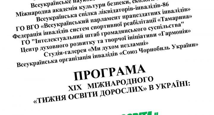 Týždeň vzdelávania dospelých v Ukrajine