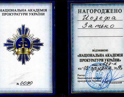 Ocenenie rektorom Národnej Akadémie prokuratúry Ukrajiny