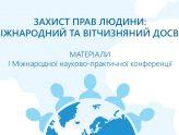 Ochrana ľudských práv: medzinárodné a národné skúsenosti