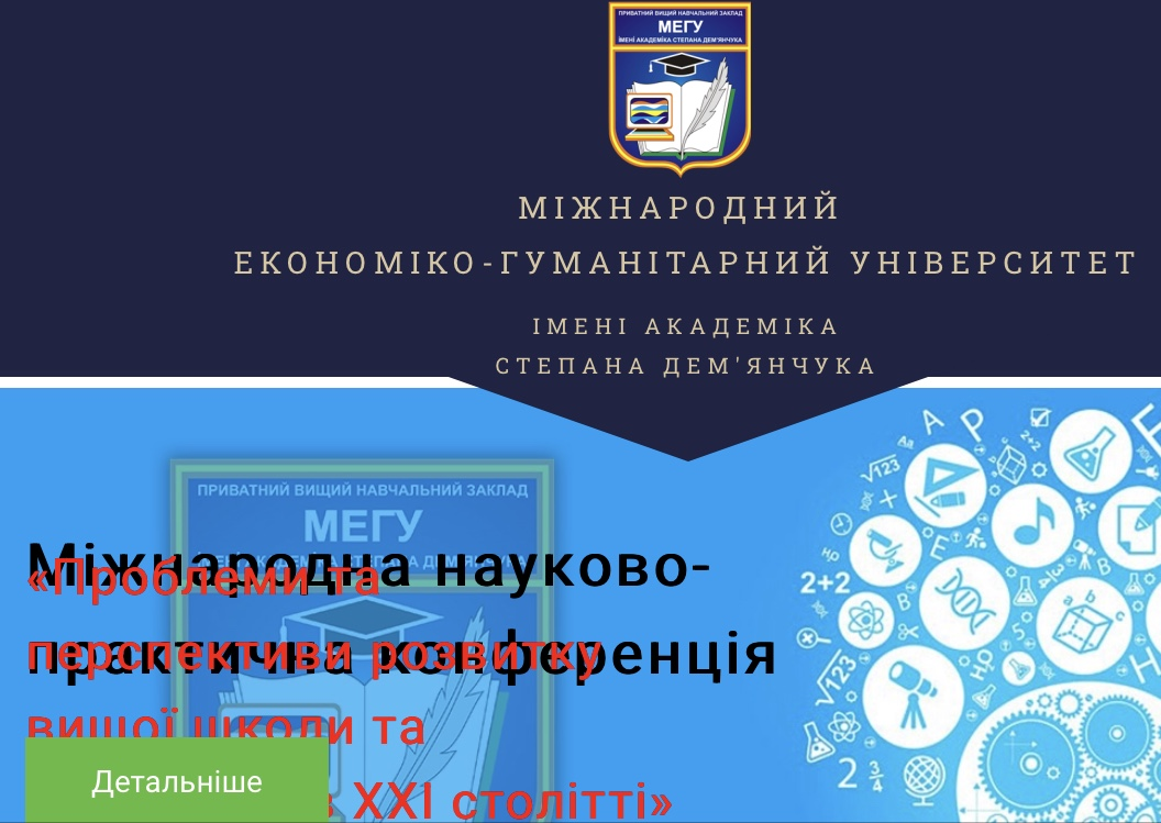 On-line konferencia Problems and prospects of higher education and economics in the XXI century